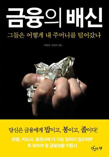 [대한민국 희망 프로젝트]크라우드 펀딩 관련 도서