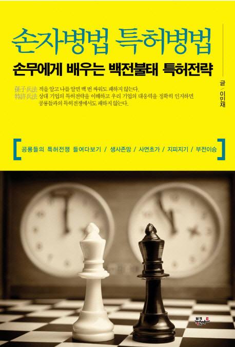 [대한민국 희망 프로젝트]<351>특허괴물 추천도서
