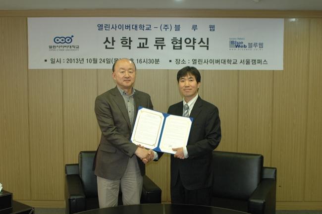 블루웹-열린사이버대학, 산학 협력 MOU 체결
