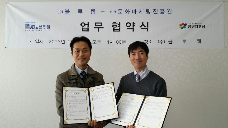 블루웹-문화마케팅진흥원, 업무 협약 MOU 체결