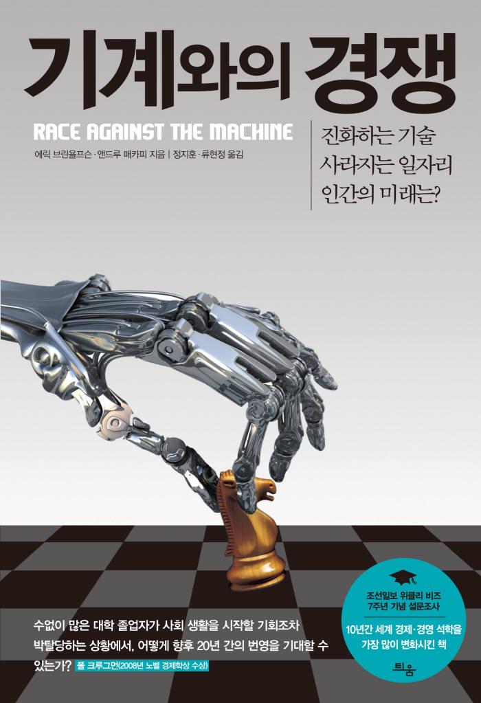 [북스 클로즈업]기계와의 경쟁