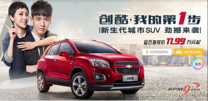 쉐보레 트랙스 (사진 출처=http://www.chevrolet.com.cn/brandsite/car_trax.html)