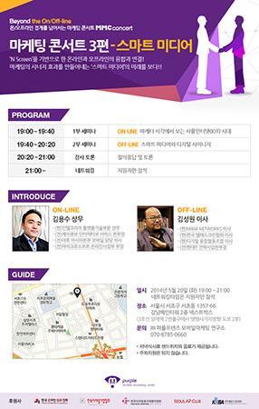 퍼플프렌즈, 제 3회 '모바일 마케팅 콘서트' 세미나 개최