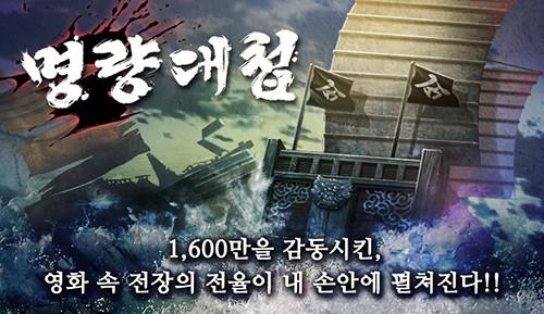1600만명 감동 시킨 영화 '명량', 모바일게임으로 열기 이어간다