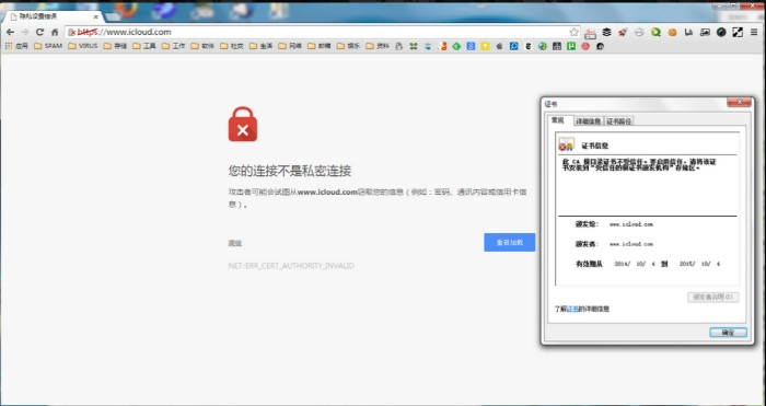 中 정부, 아이클라우드에 해킹 감행중?
