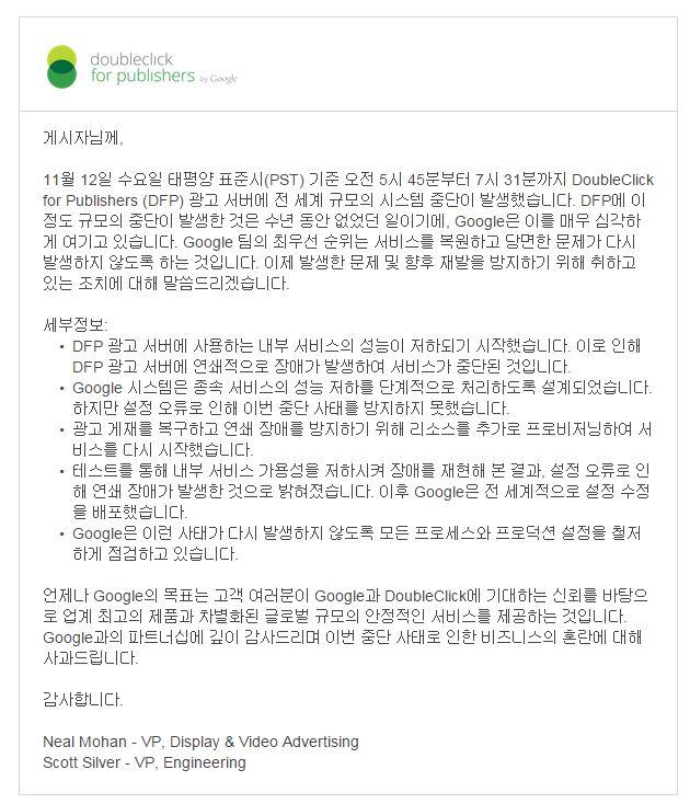 사진 : 구글 DFP 솔루션을 사용하는 퍼블리셔에게 11월 18일 새벽 보내진 메일 내용