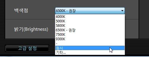 △ 스파이더4 엘리트의 백색점 선택 화면