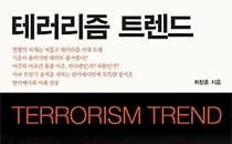 테러리즘 트렌드