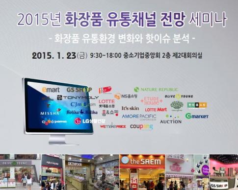 2015년 화장품 유통채널 전망 세미나 열린다
