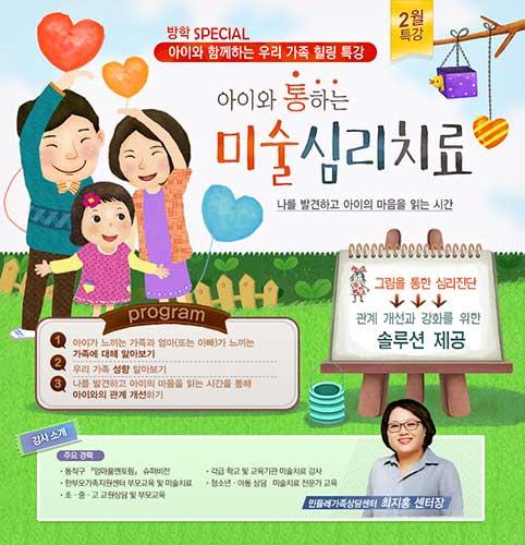 맘앤톡, '미술심리치료' 학부모 특강 개최