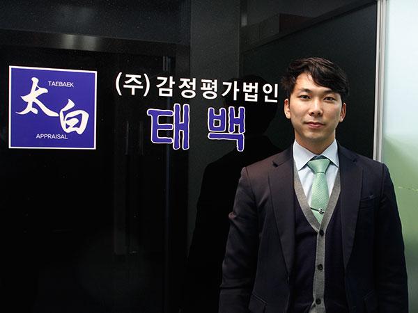 ▲ (주)감정평가법인 태백 정명현 대표