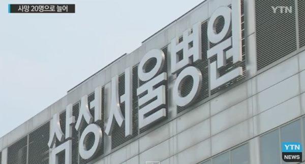 메르스 안양 확진자 출처:/ YTN 캡처