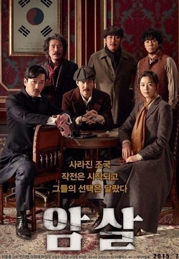 7월 22일 개봉 확정 출처:/ 영화 '암살' 포스터