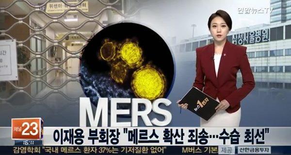 이재용 메르스 확산 죄송 출처:/ 연합뉴스TV 캡처