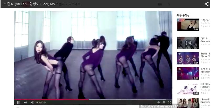 스텔라 컴백<br />출처:/ 스텔라 '멍청이' MV 캡쳐