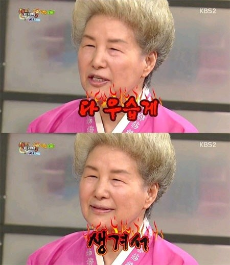 해피투게더 심영순<br />출처:/KBS2 '해피투게더3' 화면 캡쳐