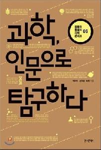 [새로 나온 책]과학, 인문으로 탐구하다