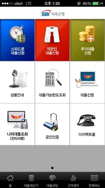 SBI저축은행 모바일 앱