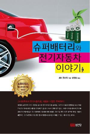 [새로 나온 책]슈퍼배터리와 전기자동차 이야기