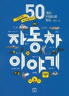 [새로 나온 책]50개의 키워드로 읽는 자동차 이야기