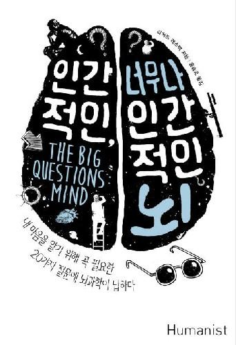 [새로나온 책]인간적인, 너무나 인간적인 뇌