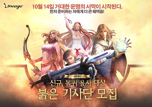 엔씨소프트 '리니지', 시즌4 사전 예약 '붉은 기사단 모집'