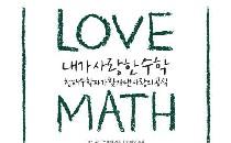 내가 사랑한 수학