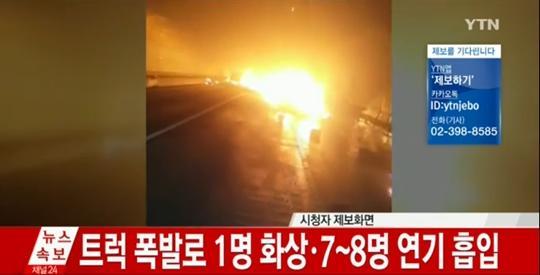 상주터널 트럭 폭발 사고 출처:/YTN 뉴스 캡처