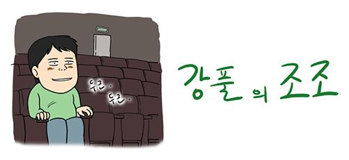 엔씨소프트 공식 블로그, 강풀 작가 신작 '강풀의 조조' 연재