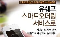 마케팅우수-유쉐프 '유쉐프 SOS'