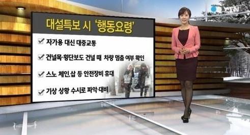 전국 한파주의보 발령<br />출처:/ YTN 화면 캡쳐