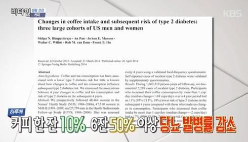 당뇨병 식이요법<br />출처:/ KBS 비타민 캡쳐<br />