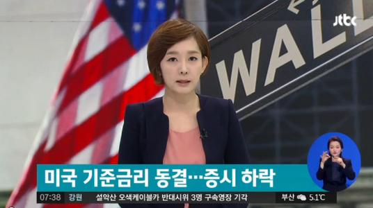 기준금리 동결<br />출처:/ JTBC 캡처