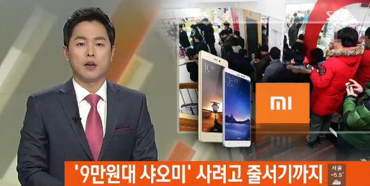 홍미3<br />출처:/ SBS 뉴스 캡쳐
