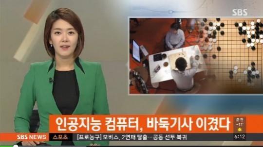 이세돌 출처:/ SBS 캡처