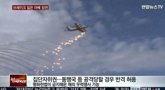 일본 안보법안<br />출처:/연합뉴스 캡쳐