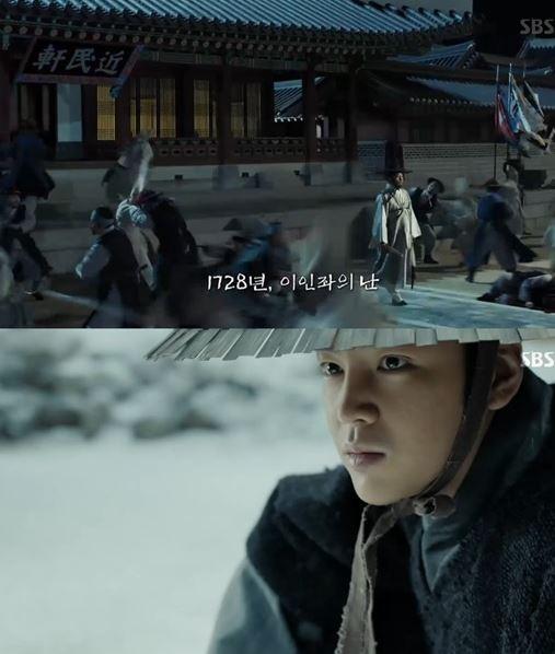 이인좌의 난<br />출처:/SBS '대박' 캡쳐