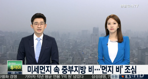 미세먼지 조심<br />출처:/ 연합뉴스TV 캡처