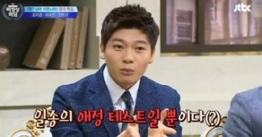 '비정상회담' 장위안<br />출처:/JTBC '비정상회담' 화면 캡처<br />