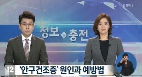 안구건조증 예방<br />출처:/KBS 뉴스 캡쳐