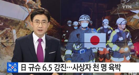 일본 지진 출처:/ YTN 캡처