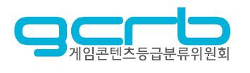 게임콘텐츠등급분류위원회 제2기 위원 선임