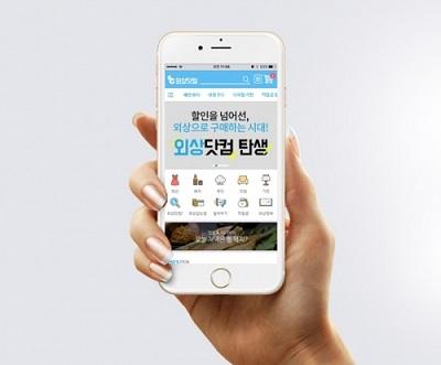 외상구매 가능한 후불제 소셜커머스 2.0 '외상닷컴' 오픈
