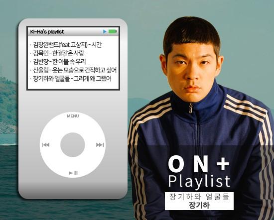 [ON+플레이리스트] 장기하가 꼽은 '가장 한국말다운 노래 5곡'