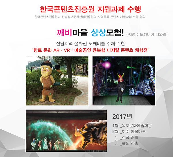 """오썸피아 민문호 대표, """"문화콘텐츠와 스토리 특화한 AR/VR로 승부 하겠다"""""""
