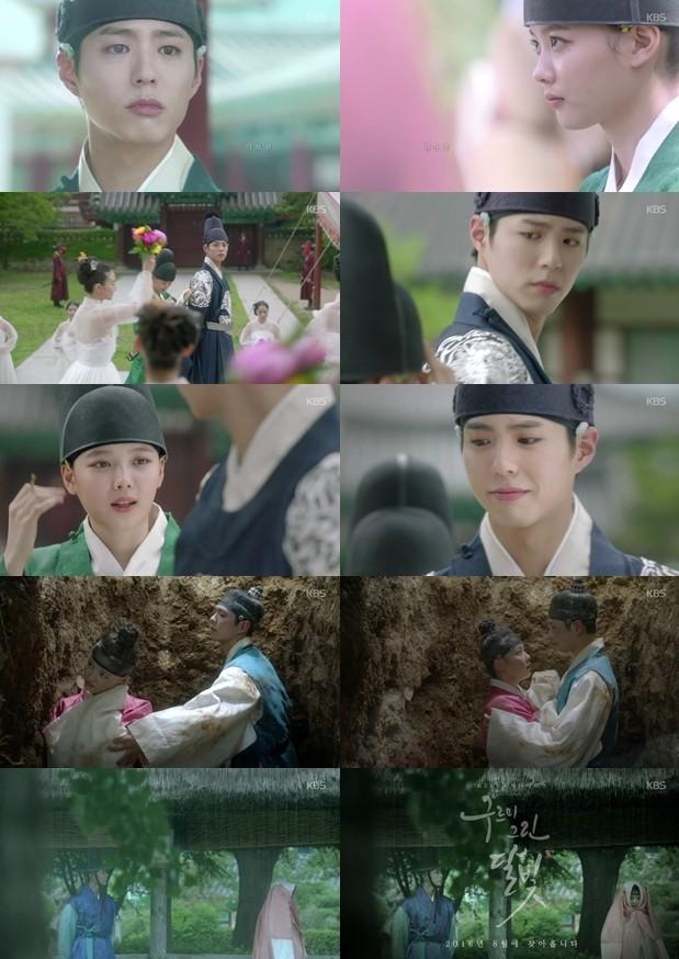 출처:/ KBS2 '구르미 그린 달빛' 선공개 티저 캡처