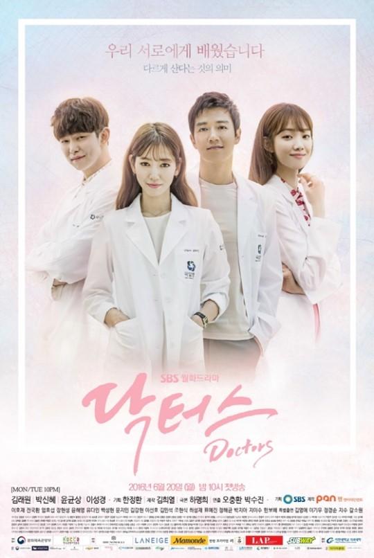 출처:/ SBS 닥터스 포스터