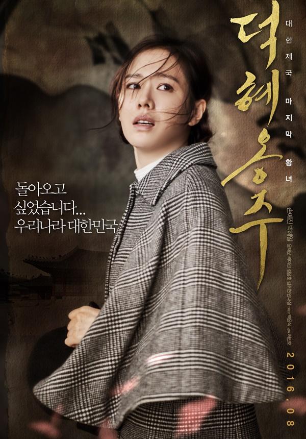 출처 : '덕혜옹주' 포스터