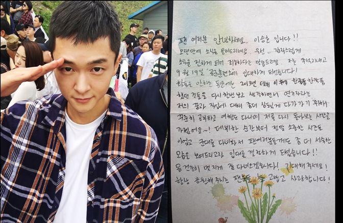 """이승호 군 입대, 팬들에게 자필 편지 """"고맙고 사랑해요"""""""