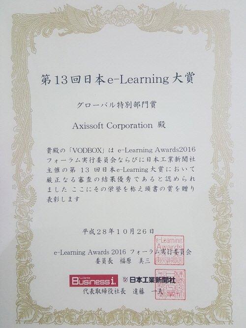액시스소프트, 일본 이러닝 어워드에서 글로벌상 수상